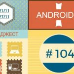 Digest interesting news Android Per Week # 104