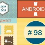 Digest interesting news Android Per Week # 98