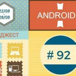 Digest interesting news Android Per Week # 92