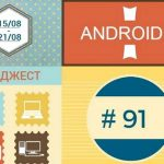 Digest interesting news Android Per Week # 91
