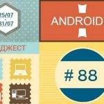 Digest interesting news Android Per Week # 88