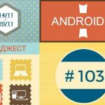 Digest interesting news Android Per Week # 103
