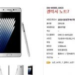 Galaxy Note 7 will have a battery with 3500mAh – leak