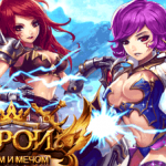 & Laquo; Heroes: With Fire and Sword & raquo; – An interesting MMORPG