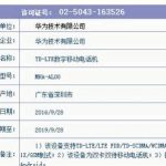 Huawei Mate 9 confirmed by the Ministry of China