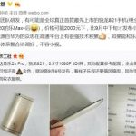 LeEco Le 2S Pro, most likely, will be released on September 6
