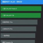 Mate 8 passed one more test AnTuTu