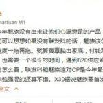 Meizu Pro 7 will receive a processor from MediaTek