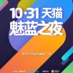Meizu will hold an event in late October