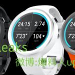 Motorola will launch a smart watch sports Moto Sport 360