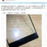 OPPO Find 9 can receive Sense 3D Fingerprint