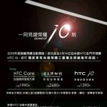 HTC 10 Cost disclosed
