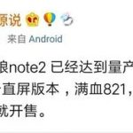 Xiaomi Mi Note 2 will be presented in two variations