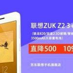 ZUK reduces the prices of its smartphones