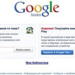 Google launched the sale of books in many countries, including in Ukraine