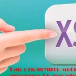 How to disable Internet on XS Megafon