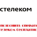 How to call operator Rostelecom