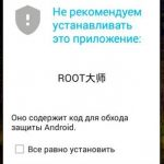 Getting Root Lenovo S960 Vibe X