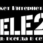 Tele2 Rate Internet Package